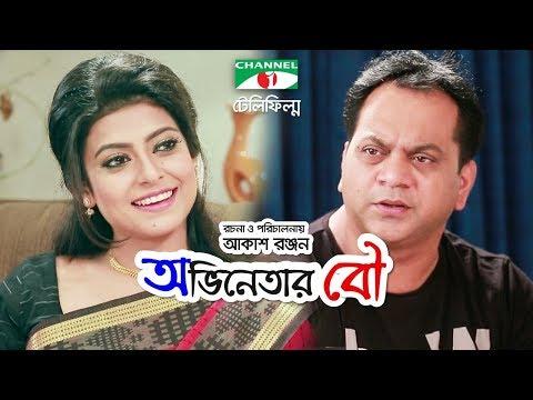 srabon megher din bangla movie free